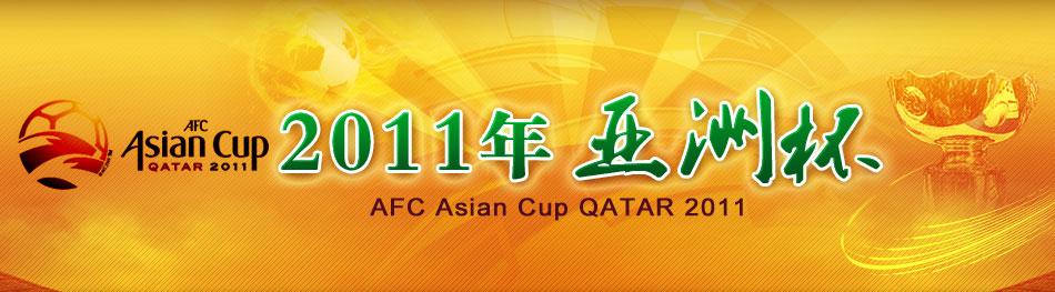 亚洲杯|2011亚洲杯|卡塔尔亚洲杯