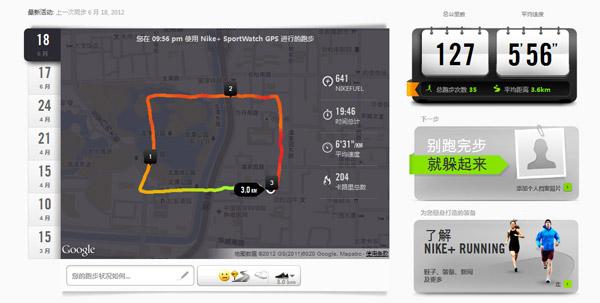 NikePlus仪表板界面