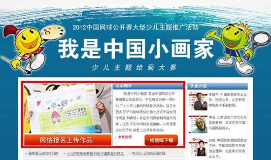 """2012""""我是中网小画家""""少儿主题绘画大赛网络赛区正式启动图片"""