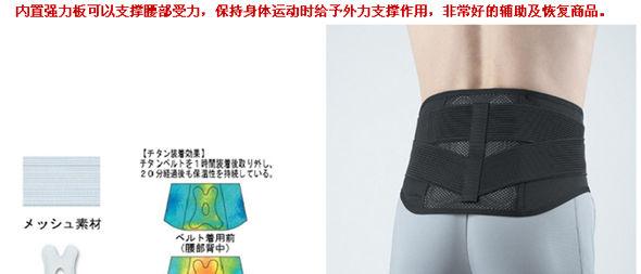 Back Rescue Belt Titan 背部保护钛离子腰带