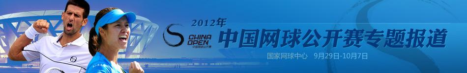 2012年中国网球公开赛