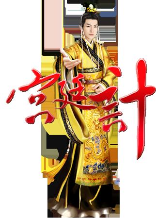 【宫廷计活动】绝世贵妃 降临宫廷_宫廷计官网