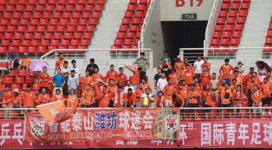 潍坊球迷助阵鲁能青年军
