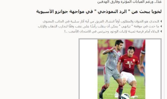 《卡塔尔旗帜报》