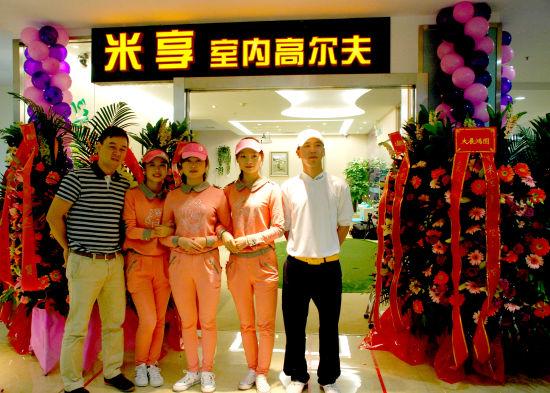 深圳南山区首家米享室内高尔夫模拟会所正式开业