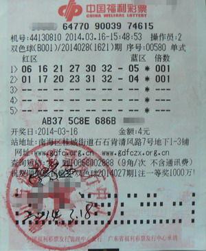 福利彩票[微博]双色球2014028期开奖,红球:16,21,27,30,32,06,篮球:05