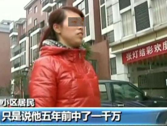 视频截屏:邻居证实陈某中过1000万大奖