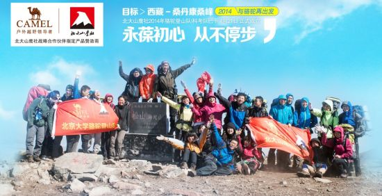 2014年5月1-2日 北大登山队海坨联合拉练。