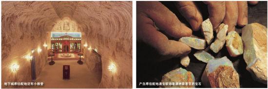 产自库伯配地澳宝欧珀是澳洲最著名的宝石