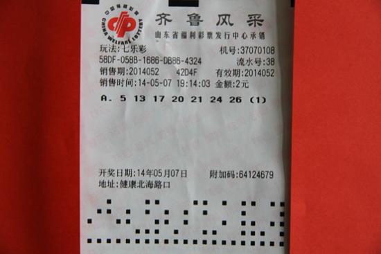 彩民2元机选中七乐彩98万(票)