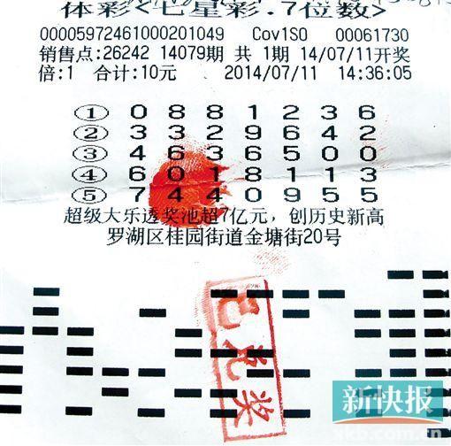 深圳彩民10元击中七星彩500万