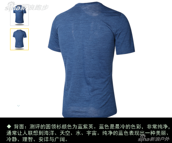 背面:测评的圆领衫颜色为蓝紫英。蓝色是最冷的色彩,非常纯净,通常让人联想到海洋、天空、水、宇宙。纯净的蓝色表现出一种美丽、冷静、理智、安详与广阔。