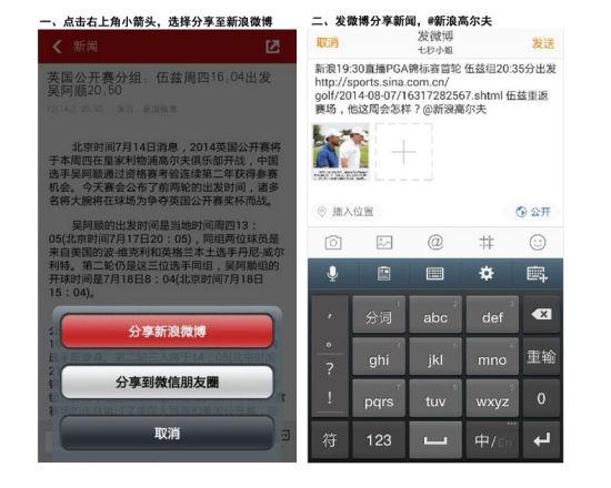 通过微博分享新闻@新浪高尔夫