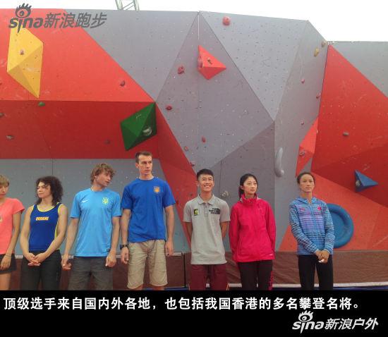 顶级选手来自国内外各地,也包括我国香港的多名攀登名将。