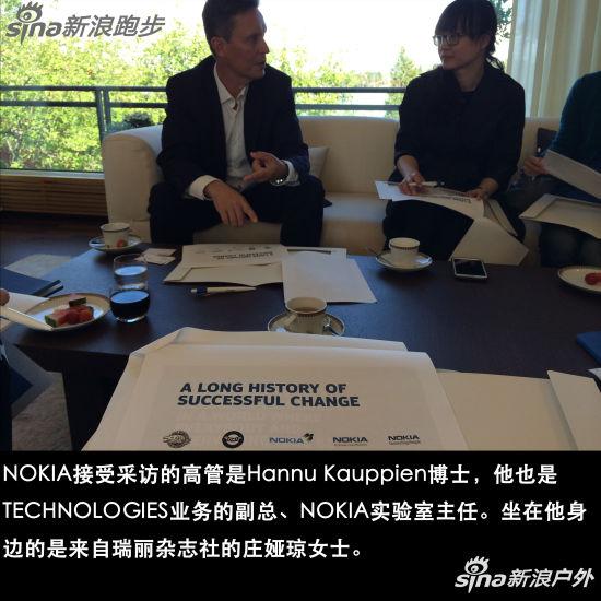 NOKIA接受采访的高管是Hannu Kauppien博士,他也是TECHNOLOGIES业务的副总、NOKIA实验室主任。坐在他身边的是来自瑞丽杂志社的庄娅琼女士。