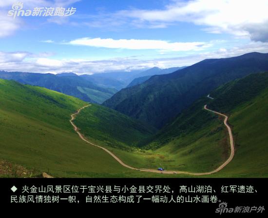 从海拔仅500米的成都市区,翻过4114米的夹金山。