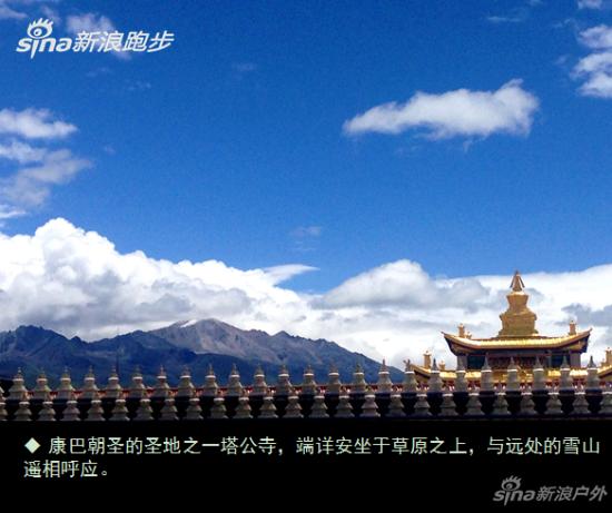 康巴朝圣的圣地之一塔公寺,端详安坐于草原之上,守护着藏区的每一寸精灵。