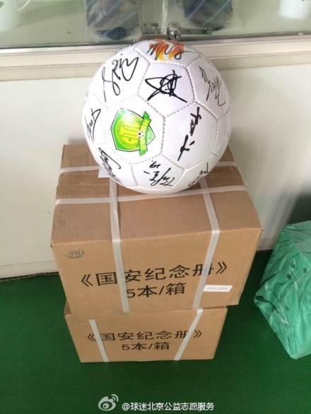 国安俱乐部向球迷北京公益志愿服务1周年赠送礼物