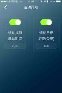 图为EZON宜准S3运动计划设置页面。