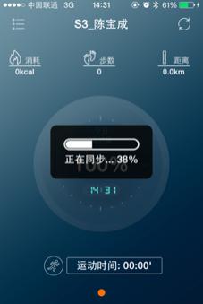 图为EZON宜准s3正与手机app同步数据。