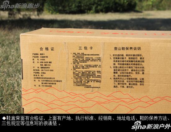 奥索卡鞋盒背面产品信息。