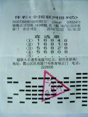 男子圣诞节买彩票当礼物幸运中10万大奖(票)