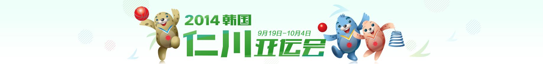 第17届韩国仁川亚洲运动会