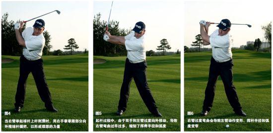 右臂弯曲过早过多经常是由于双手和左臂在起杆时过度向外移动导致的