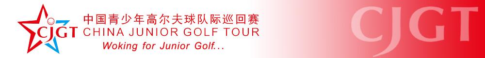 中国青少年高尔夫球队际巡回赛