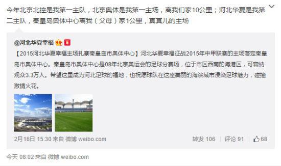 老刘的微博截图