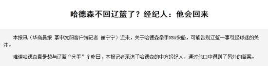 华商晨报截图