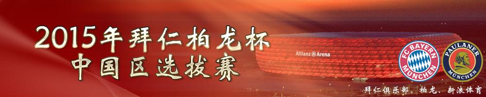 2015年拜仁柏龙杯中国区选拔赛