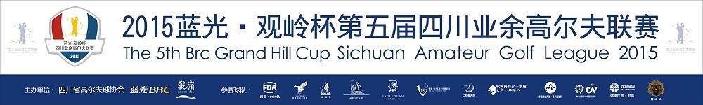 四川业余高尔夫联赛