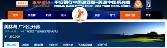 美巡中国赛官网显示,美林湖依然是广州公开赛的举办场地