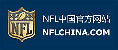 NFL中国官网