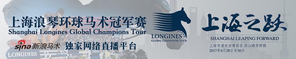 2017环球马术冠军赛上海站