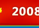 2008年第29届奥运会