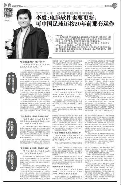李毅:中国足球还是20年前那套运作
