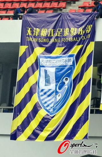 图文-[中乙]天津松江vs大连毅腾 天津松江队队旗