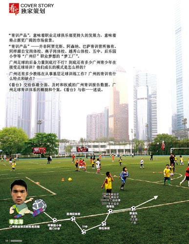 传统三青少赛明年启动广州职业球员怎样炼成?(4)