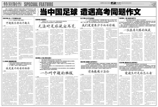 当中国足球与高考作文
