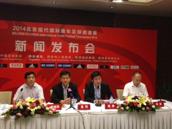 2014北京现代国际青年足球邀请赛在西安召开发布会