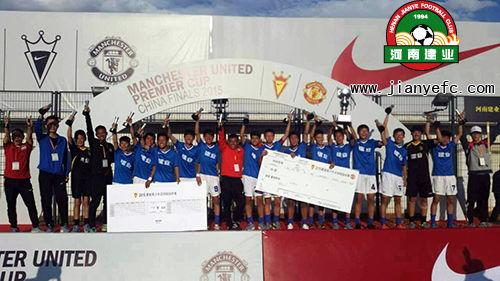 建业U15梯队夺得全国冠军