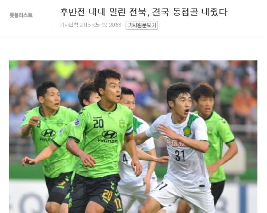 韩国媒体赛后报道全北1-1平国安