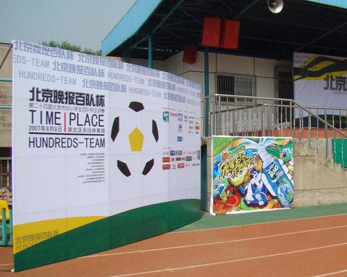 初中足球宣传海报