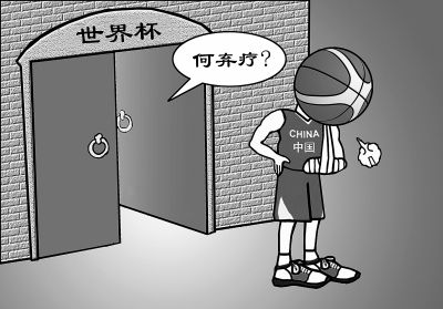 中国男篮无缘西班牙世界杯