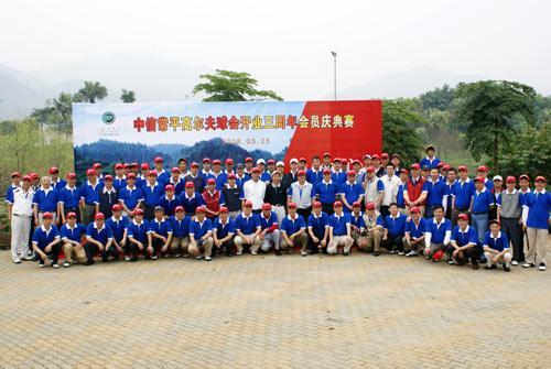 中信常平高尔夫球会开业三周年庆典暨慈善赛举行