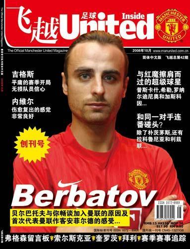 图文-《曼联官方杂志》10月份封面超级贝巴超级表演
