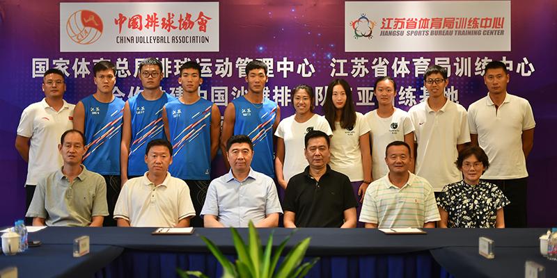 排球中心与江苏体育局训练中心共建国家沙滩排球队三亚训练基地签约仪式今天举行