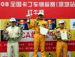 08全国卡丁车锦标赛深圳站决赛张臻东最高组别夺冠